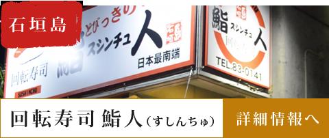 回転寿司 鮨人(すしんちゅ)